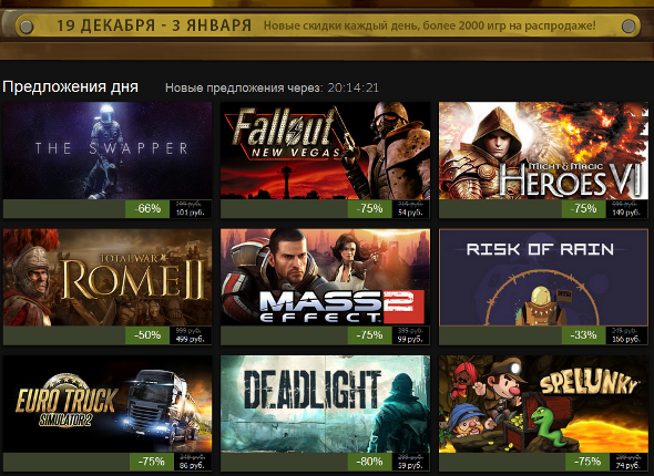 30 декабря в Steam 2013: Fallout: New Vegas, Mass Effect 2, Total War: ROME II
