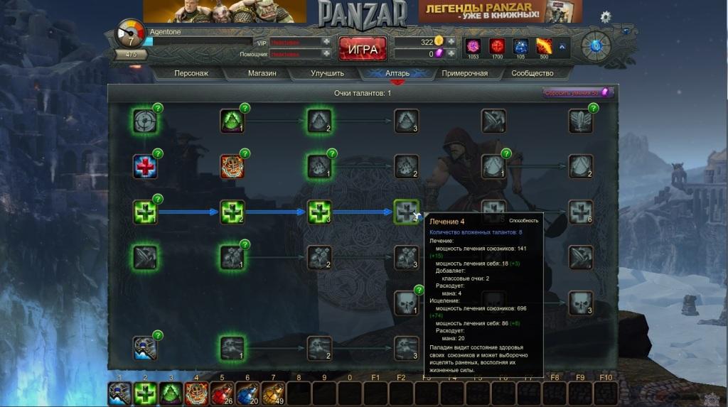Panzar18