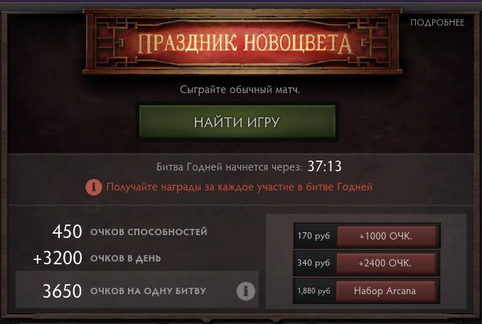 Праздник Новоцвета