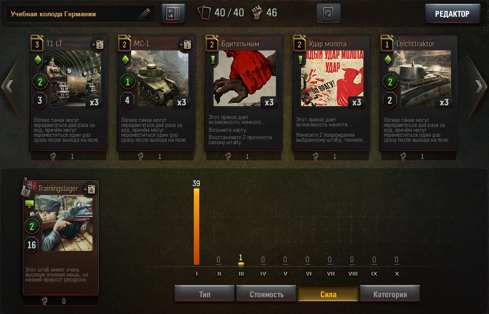 Мир Танков: Генералы