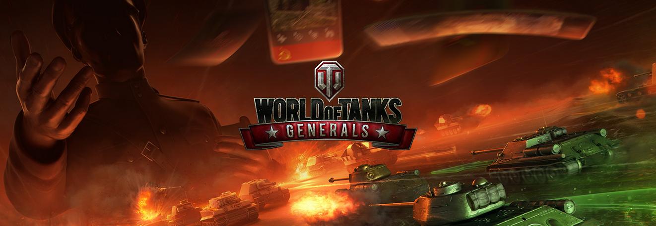 WoT Generals: почувствуй себя генералом Второй мировой войны!