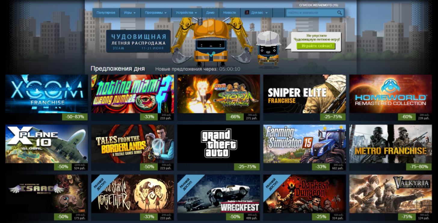 Летняя распродажа в Steam 2015: день первый