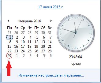 30 февраля 2016 года