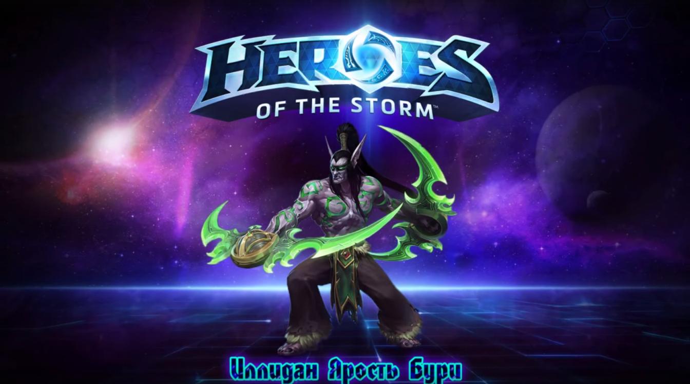 Иллидан из Heroes of the Storm: гайд, билд, обзор
