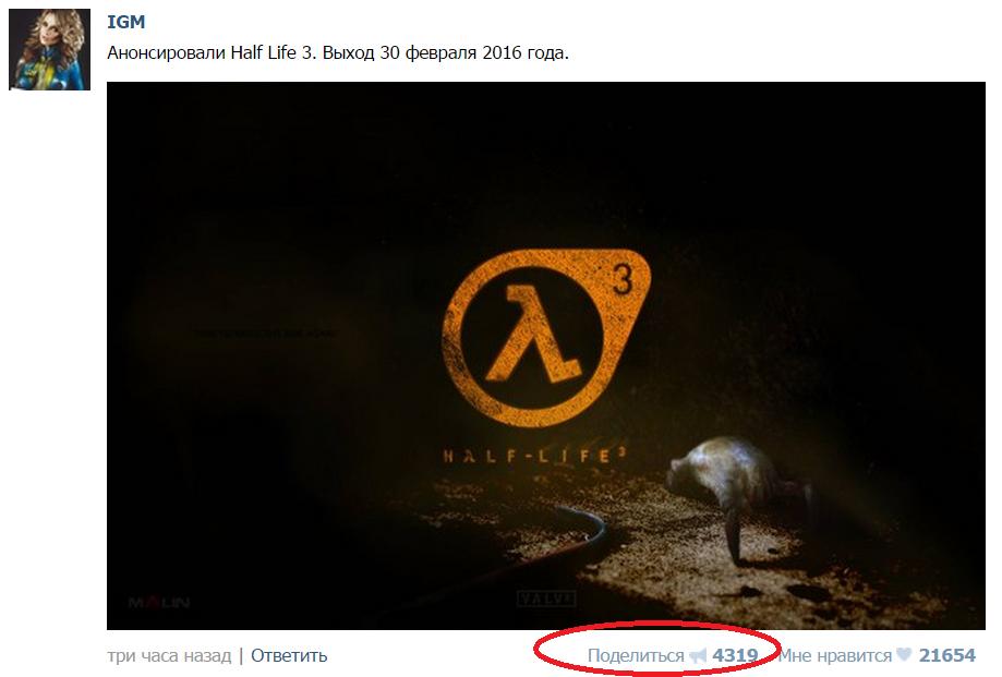 Half Life 3: 30 февраля 2016 – очередной фейк