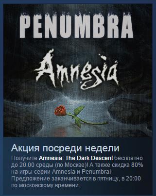 Amnesia: The Dark Descent бесплатно в Steam до вечера среды