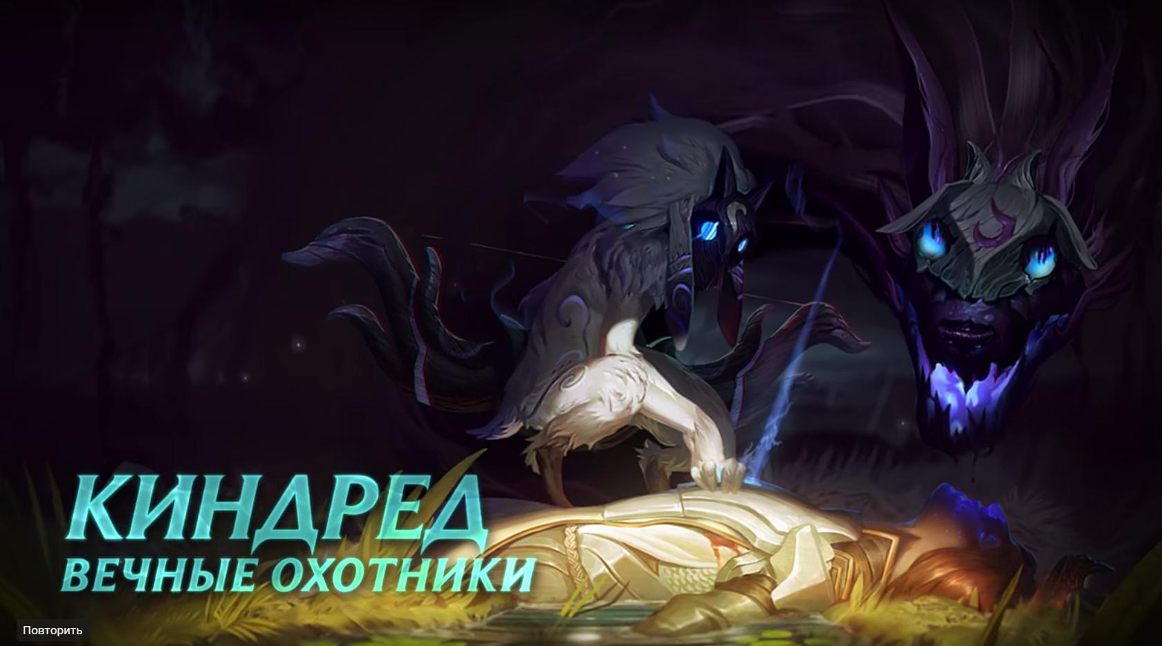 Обзор чемпиона Киндред Вечные Охотники из Лиги Легенд (гайд)