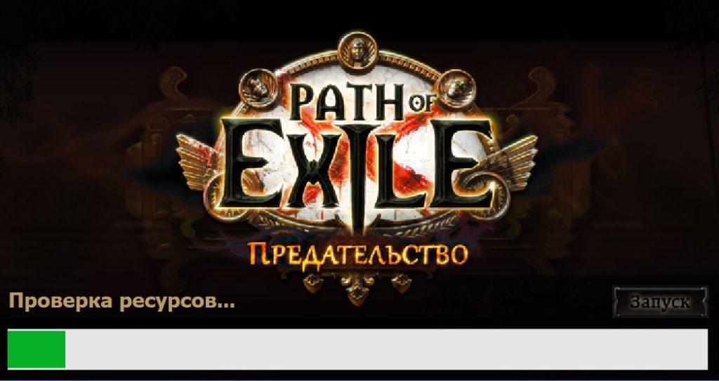 Path of Exile: Предательство или Китава в каждой локации