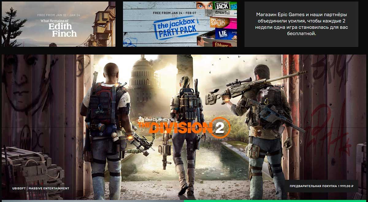 В Epic Games Store теперь можно вернуть игру в течение 14 дней, если она вам не понравилась, как в Steam