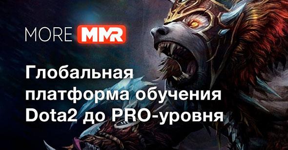 Подними MMR