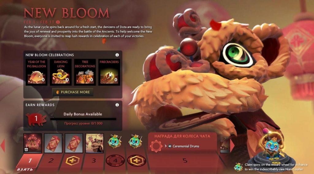 New Bloom Dota 2 – новый ивент в честь китайского нового года