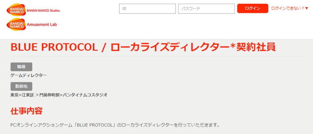 Вакансия для англоговорящего локализатора игры Blue Protocol