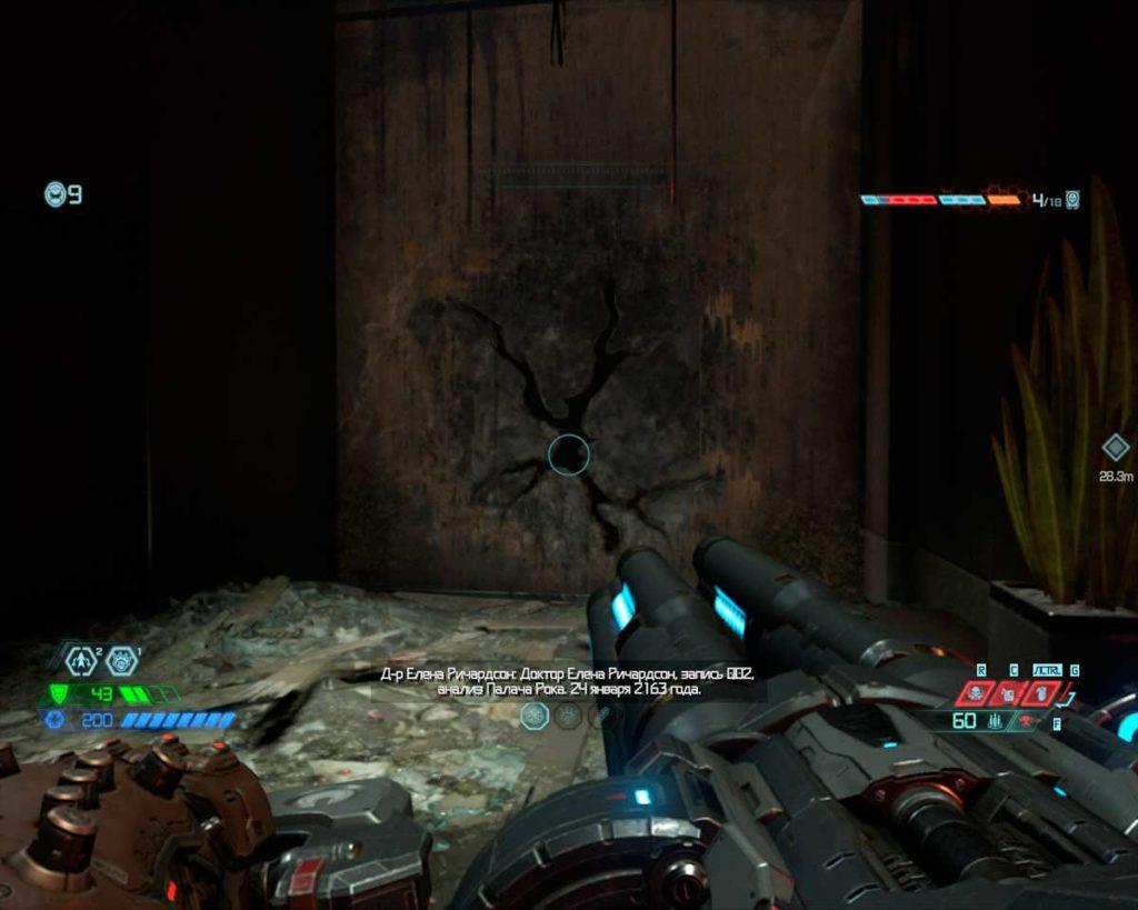 Разрушаемая стена в Arc Complex
