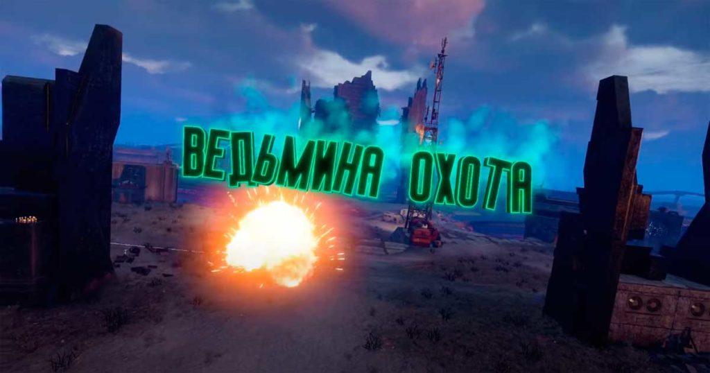 Кроссаут: Ведьмина охота 2020 [обзор ивента и награды]
