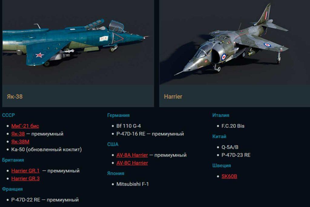 Як-38 и Harrier